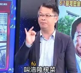 """我怎么觉得台湾节目现在是故意这么说的,就是为了博取热度。之前榨菜哥已经吐""""真言"""",说都是为了节目效果,结果第二起就从大陆人吃不起榨菜改口中国卫星宇宙第一。"""