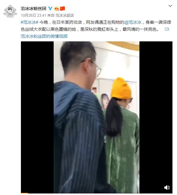 范冰冰粉丝团毫无避讳的证实了范冰冰日本购物的消息,也许这个男子只是一名助理?背影看起来还挺高大帅气的。
