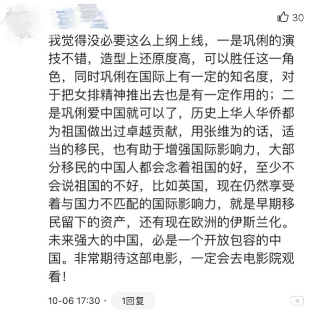 """最近巩俐在《中国女排》中郎平造型曝光,在网友称赞还原度高的同时,也有不同的声音对巩俐质疑。众所周知巩俐加入了新加坡国籍,却来出演《中国女排》这样的影片,还是英雄郎平一角,网友对其十分不满。不仅巩俐在这场风波中成为舆论人物,郎平本人也是陷入风口浪尖之中,因为她的女儿白浪的国籍是美国籍,白浪今年27岁,在大学时是一名排球运动员,从小在美国生活,18岁时自己选择加入美国国籍。在这部影片中,她出演年轻的郎平。有人表示:一个美国人饰演年轻的郎平,一个新加坡人饰演如今的郎平,这跟""""中国女排""""还有什么关系?大家觉得巩俐出演郎平合适吗?"""