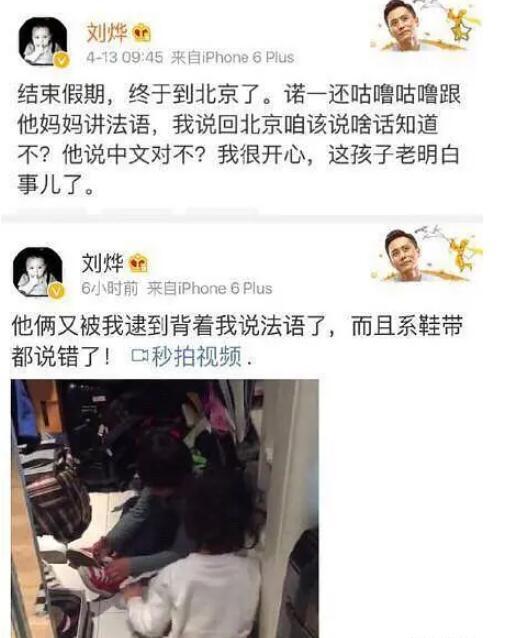 安娜很圈粉的一点是她很会教育孩子,也很尊重中国观众。上中国节目,五岁的诺一跟爷爷们说中文,但在单独跟妈妈视频时说了法语,安娜立刻就叫他说中文(因为在拍摄)。平时她教孩子学中文,学中国文化,在媒体面前基本没说过法语,甚至于刘烨到现在都没学会法语[捂脸]而且还会带孩子出现在各种展现场,带孩子看望孤寡老人。刘烨好有福气哦!
