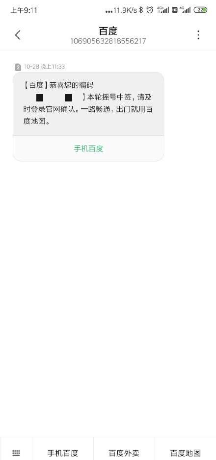我一天津朋友一直两头摇号,前几天说摇上了天津的号,现在悲喜交加。觉得自己仿佛得到了什么,却又没有真正得到过。
