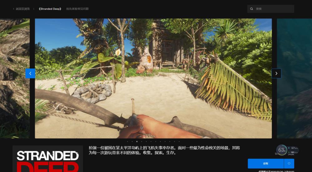 图片[1]-Epic免费领电脑游戏《荒岛求生》-飞享资源网