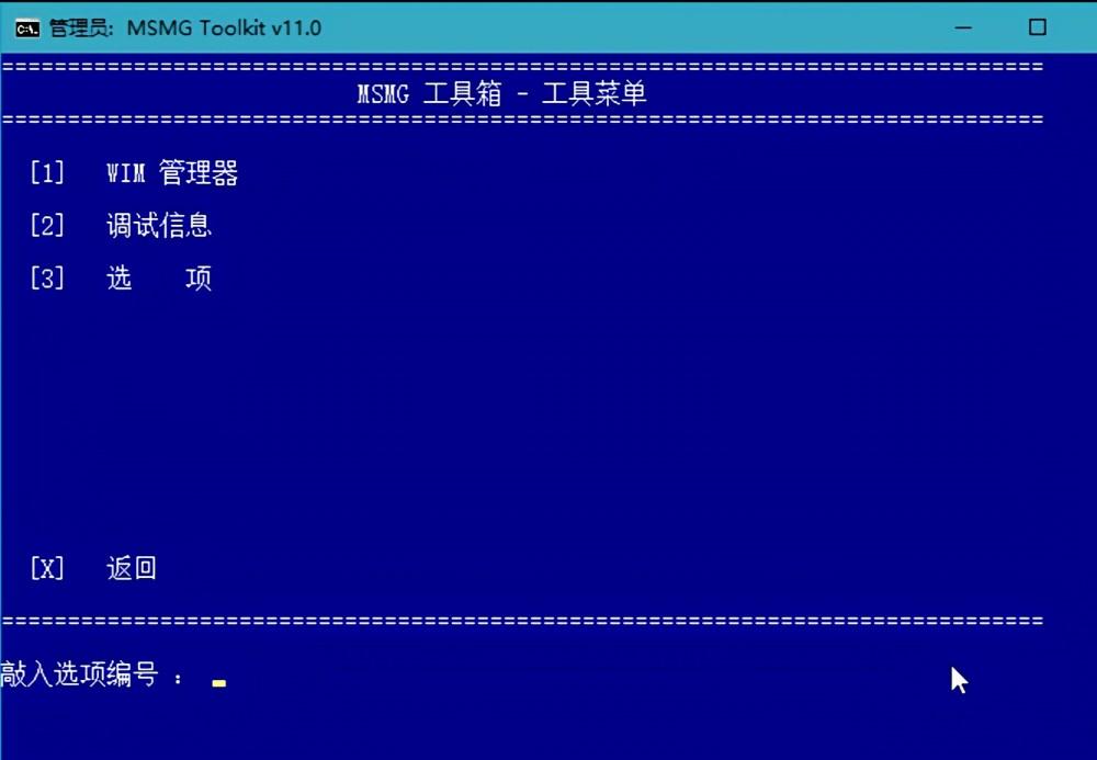图片[4]-MSMG ToolKit v11.0中文版-飞享资源网