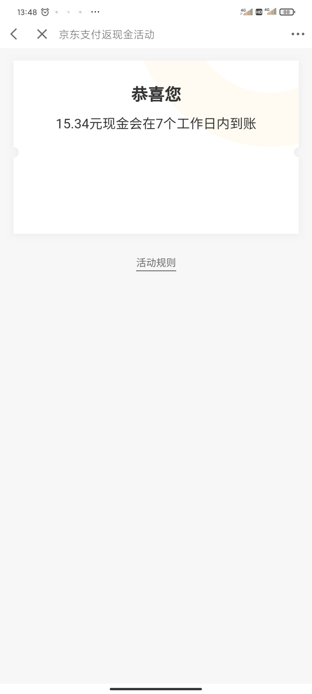 图片[1]-京东金融 有大包-飞享资源网