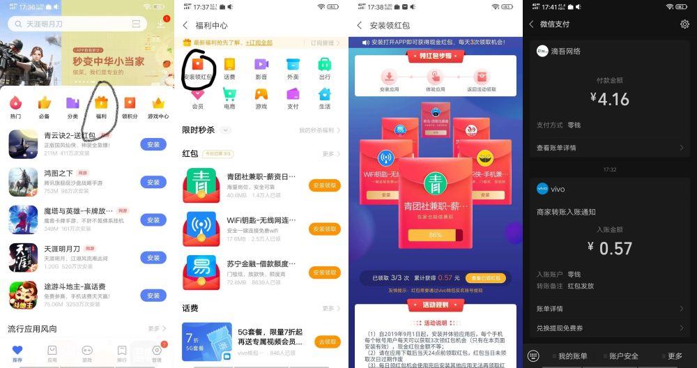 图片[1]-VIVO手机专属红包-飞享资源网