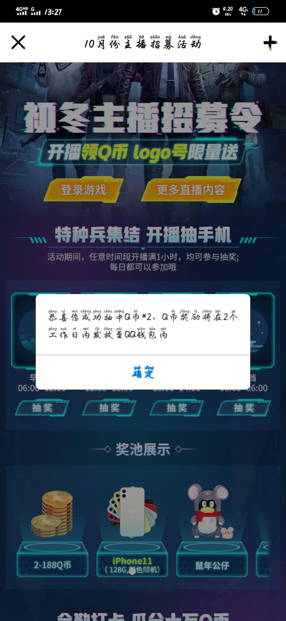 图片[1]-企鹅电竞开直播领一百Q币-飞享资源网
