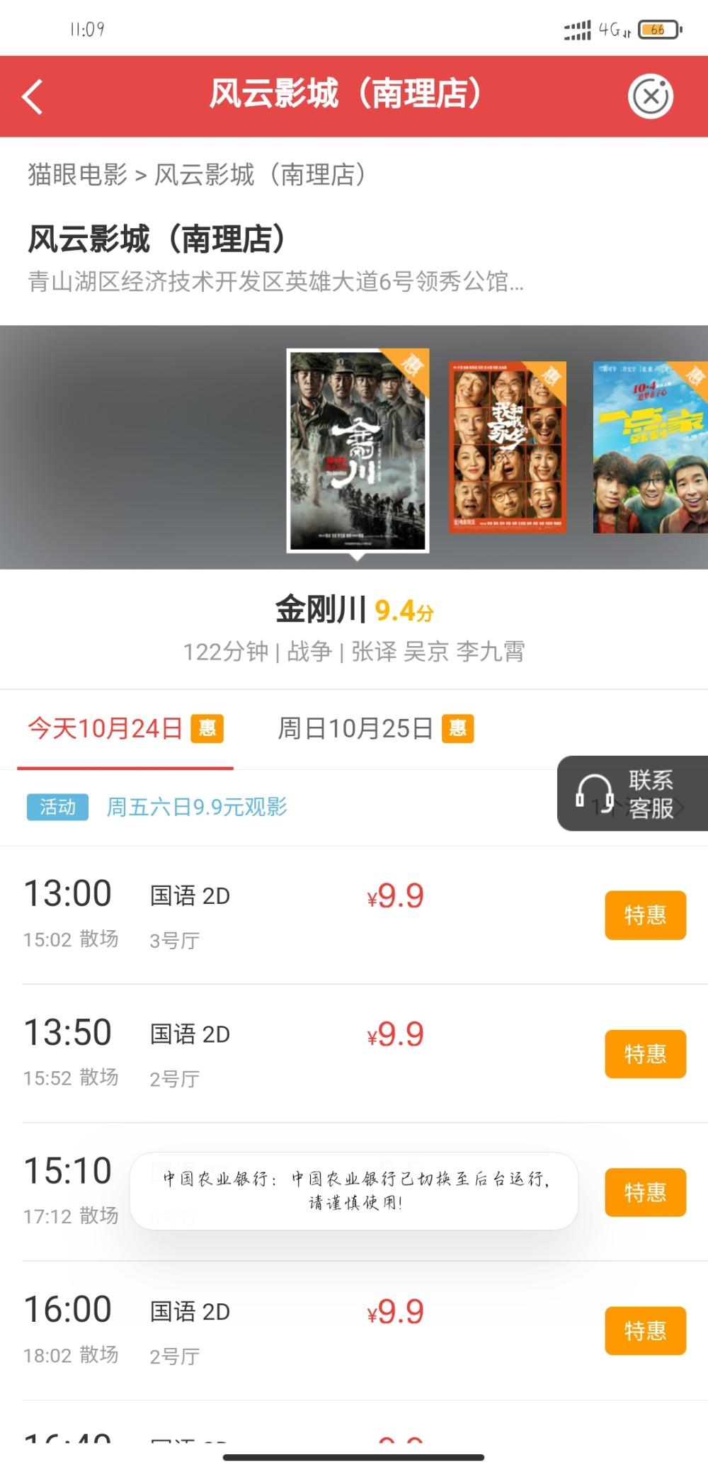图片[3]-农行电影票9.9无限买-飞享资源网