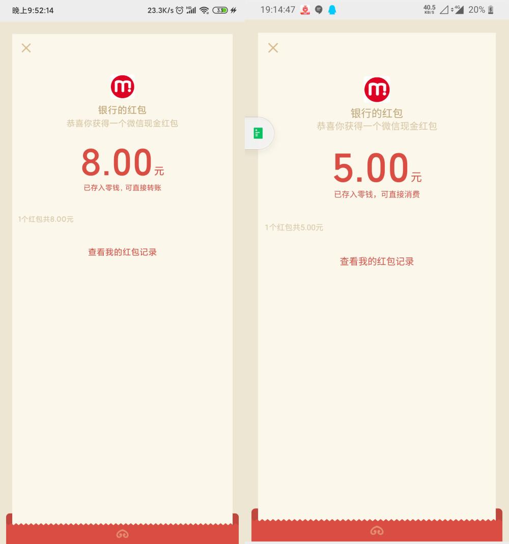 图片[3]-现金红包,农行支付0.1抽1-100RMB微信红包-飞享资源网