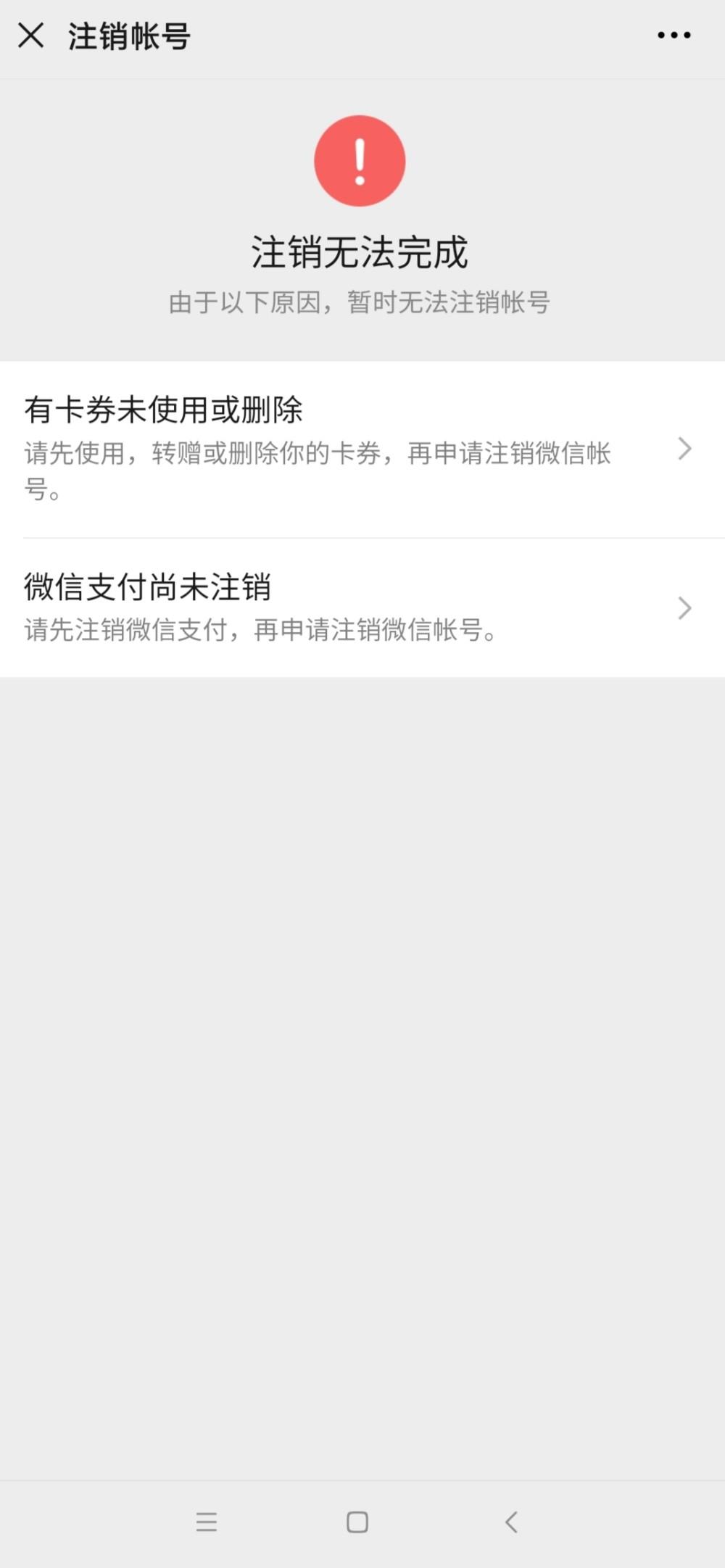 图片[2]-查看微信都授权过哪些应用和网站-飞享资源网