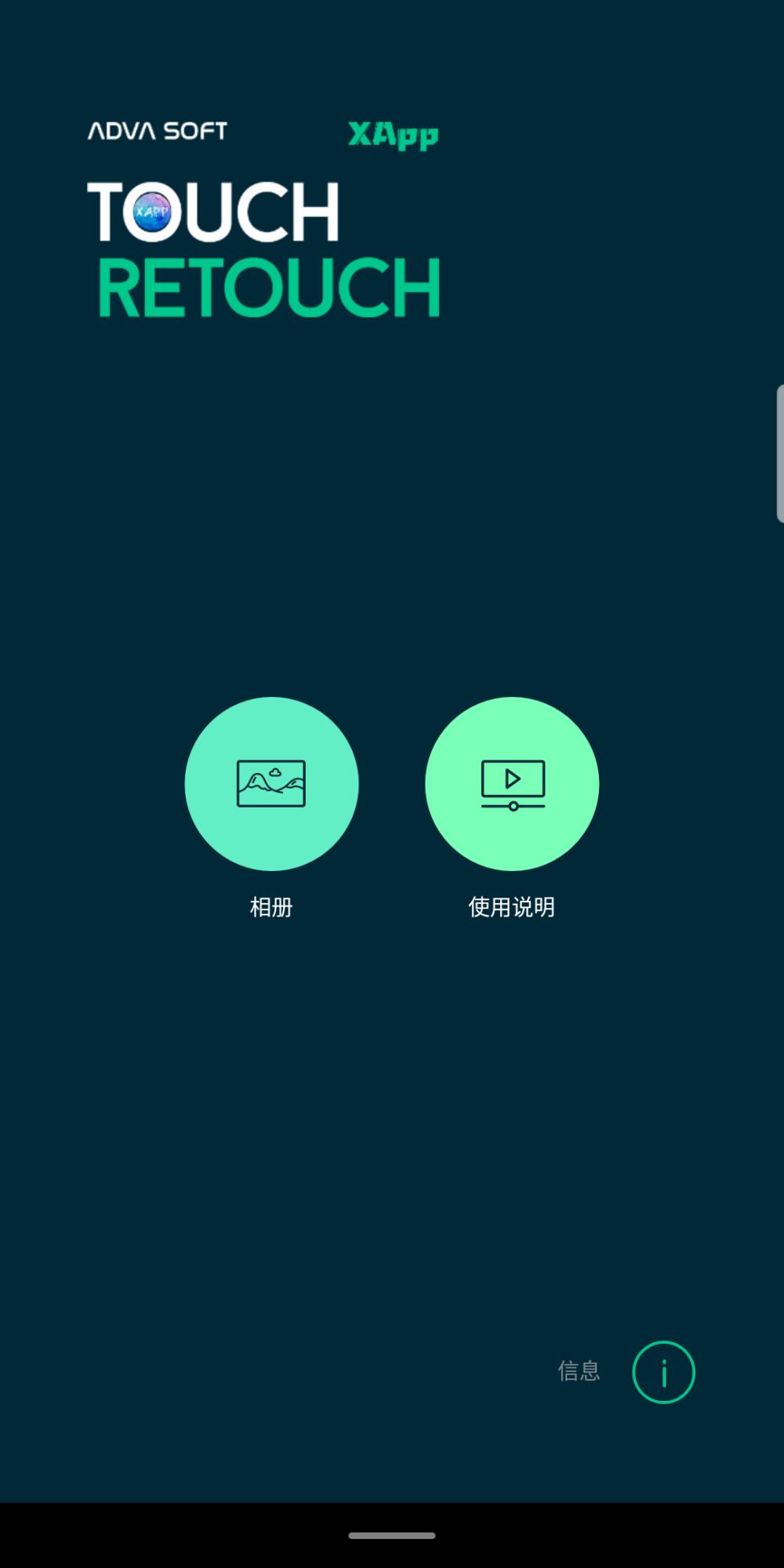 图片[1]-Retouch修改付费版-飞享资源网