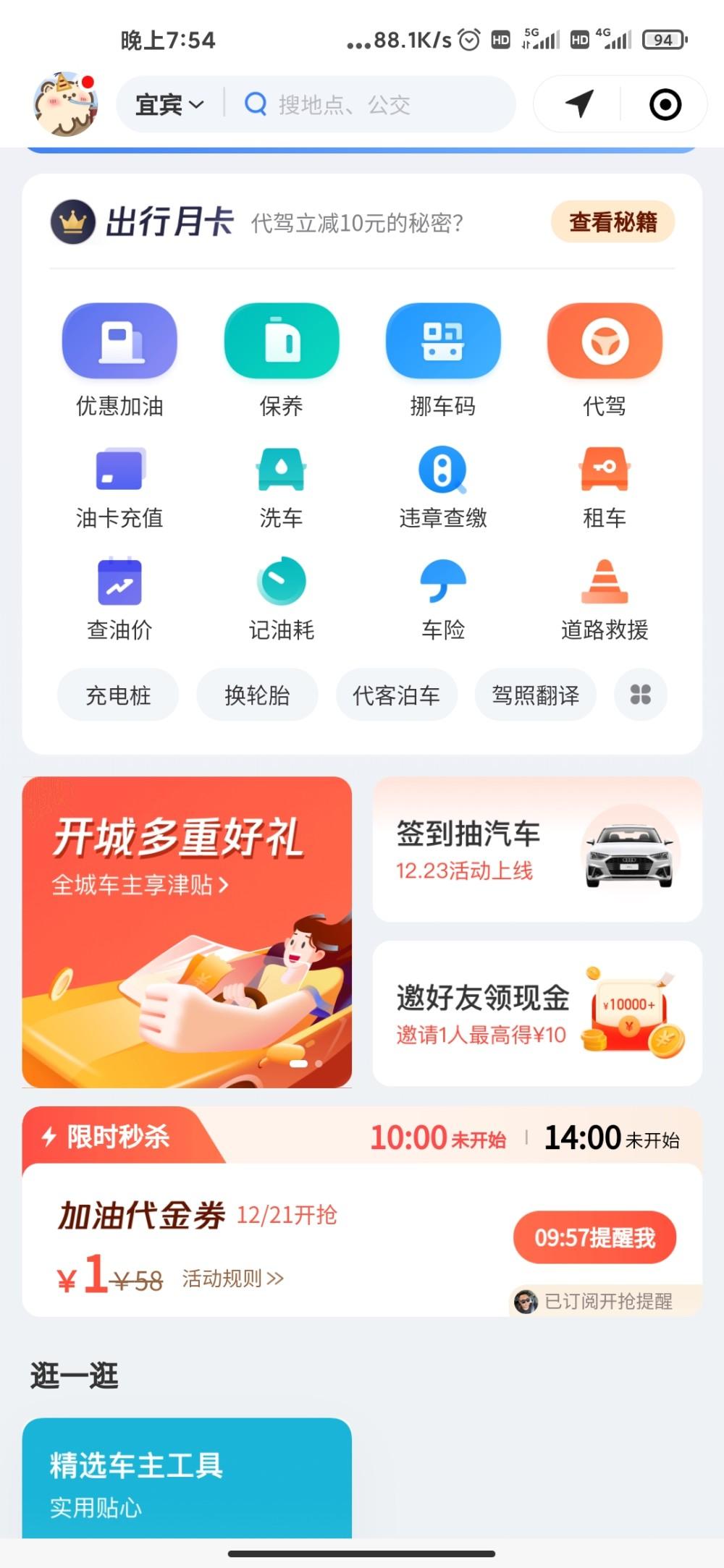 图片[1]-腾讯出行服务随机红包-飞享资源网