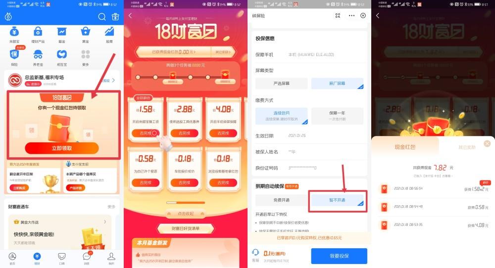 图片[1]-支付宝搜18财富日撸红包-飞享资源网