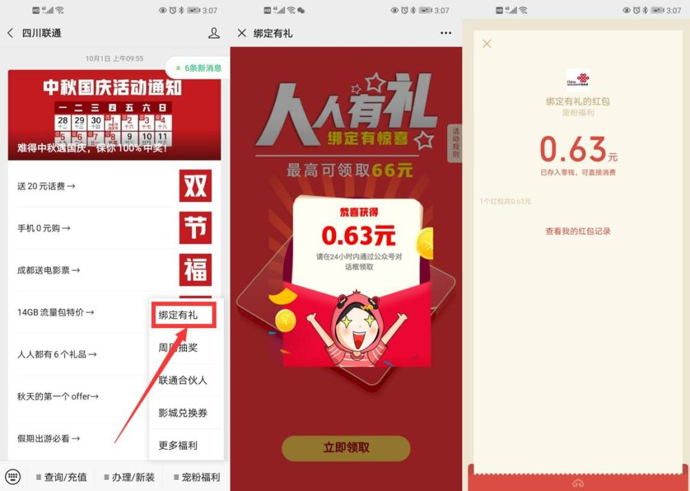 图片[1]-四川联通公众号新人必中0.3元以上-飞享资源网