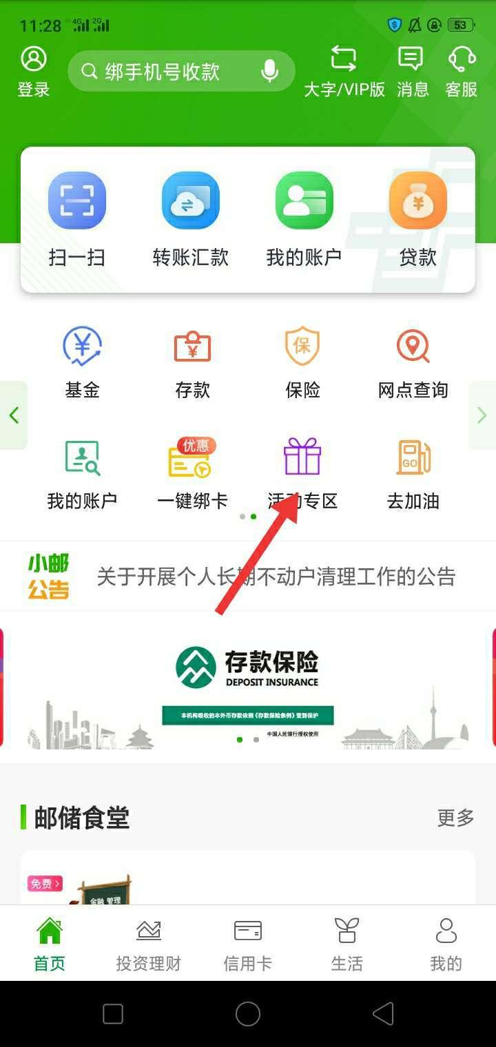 图片[1]-邮储打卡抽e卡(新一期)-飞享资源网