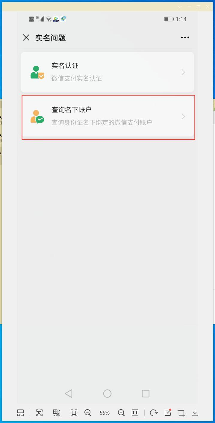 图片[3]-微信查询绑定身份证号-飞享资源网