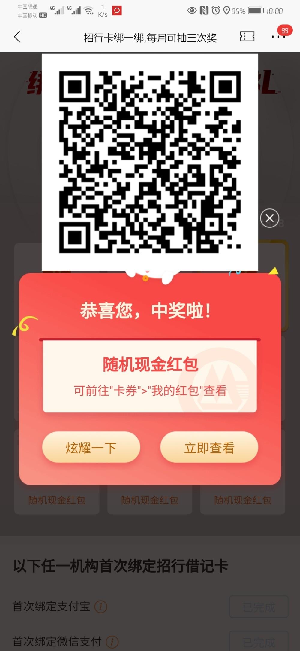 图片[1]-招行新一期必中红包-飞享资源网