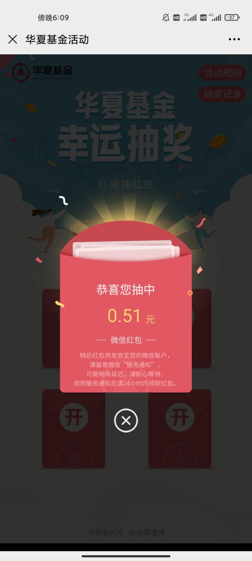 图片[1]-华夏新一期订阅必中红包-飞享资源网