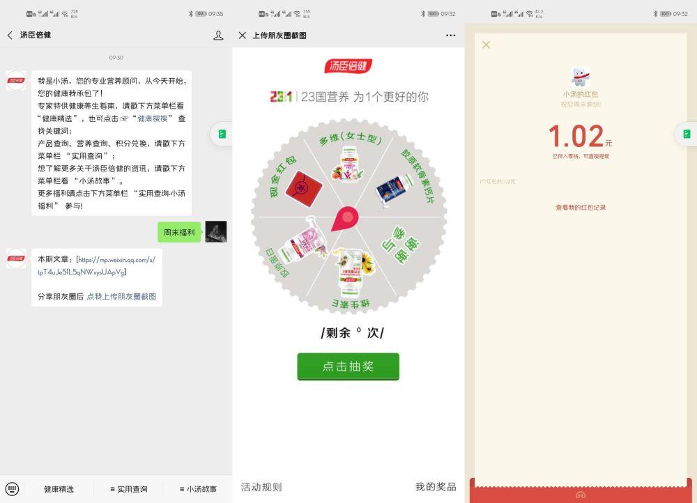 """图片[1]-微信关注公众号""""汤臣倍健""""-飞享资源网"""