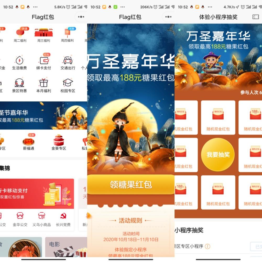 图片[2]-招商万圣嘉年华红包-飞享资源网