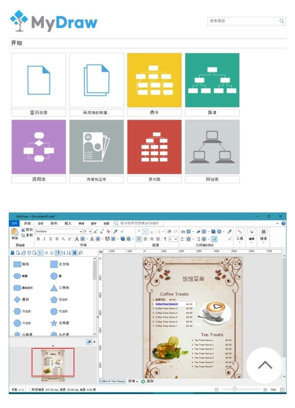 图片[1]-思维导图MyDraw v5.0.0-飞享资源网