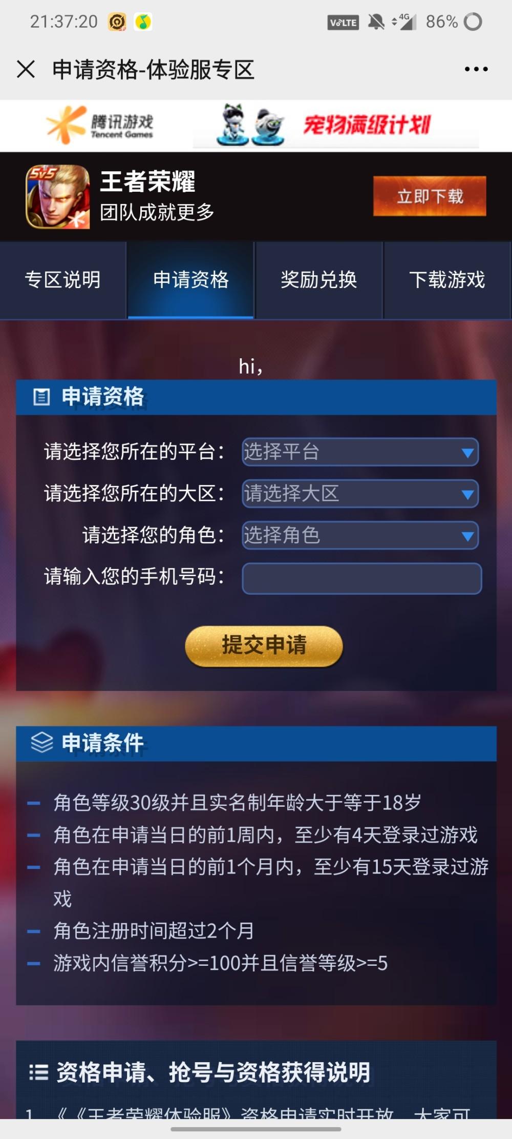 图片[1]-王者荣耀体验服名额申请-飞享资源网