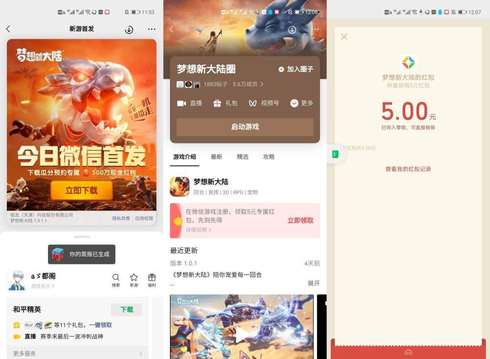 图片[1]-梦想新大陆幸运用户5元红包-飞享资源网