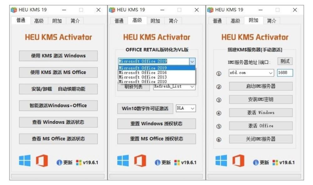 图片[1]-HEU KMS Activator v19.6.4-飞享资源网