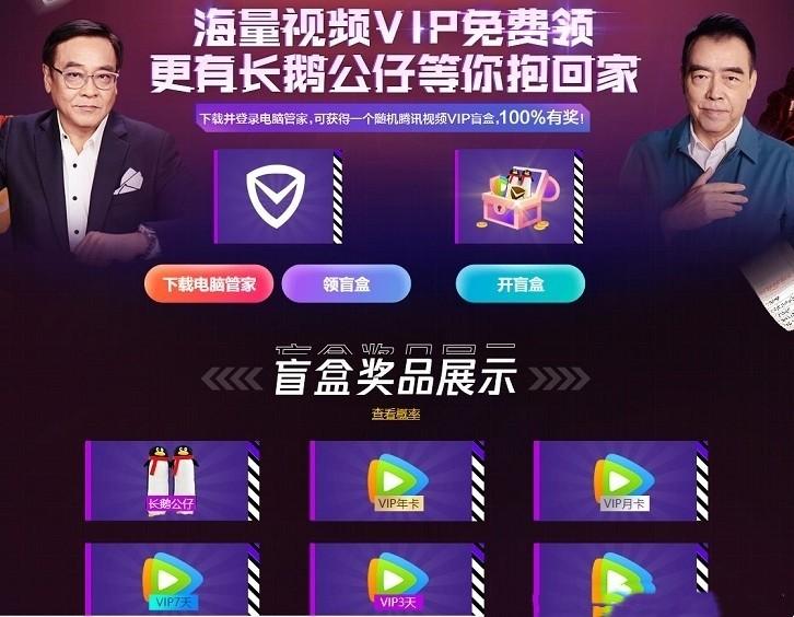 图片[1]-腾讯电脑管家免费领腾讯视频VIP会员1-7天-飞享资源网