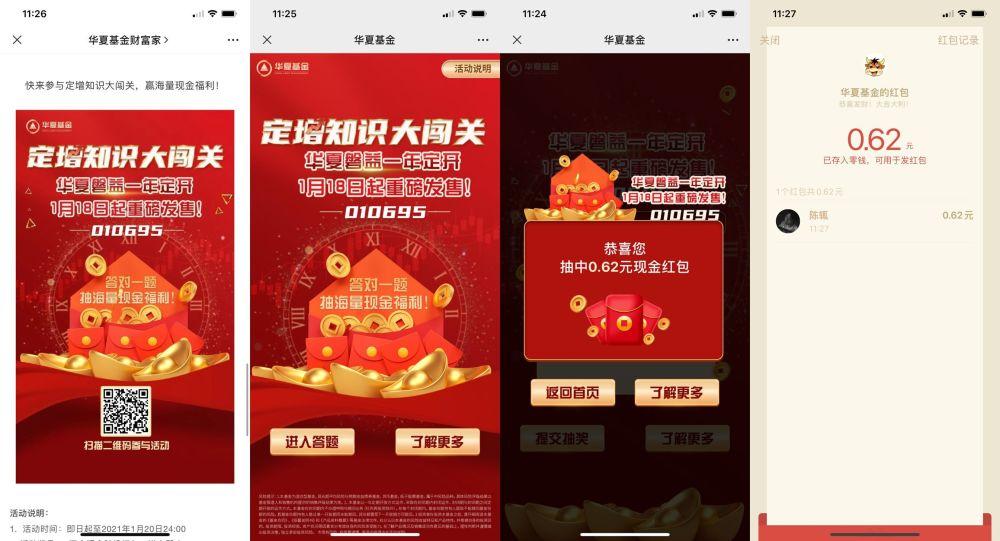 图片[1]-华夏基金财富号答题抽现金红包-飞享资源网