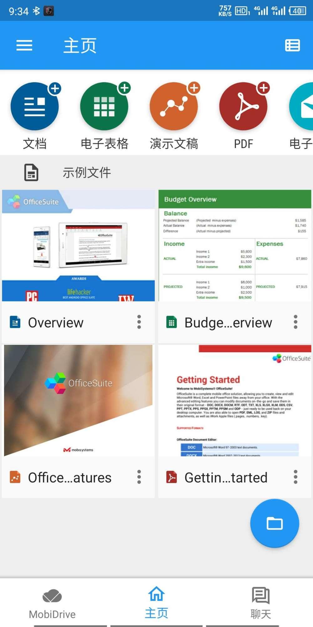 图片[1]-officeSuite破解版-飞享资源网