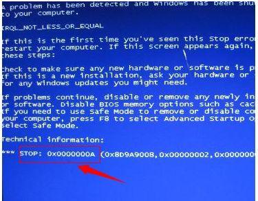 图片[6]-常见电脑蓝屏的解决办法-飞享资源网