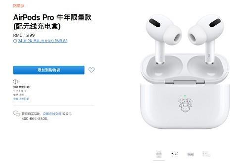 图片[2]-苹果官方悄然上架牛年新春礼品 更有限量款耳机-飞享资源网