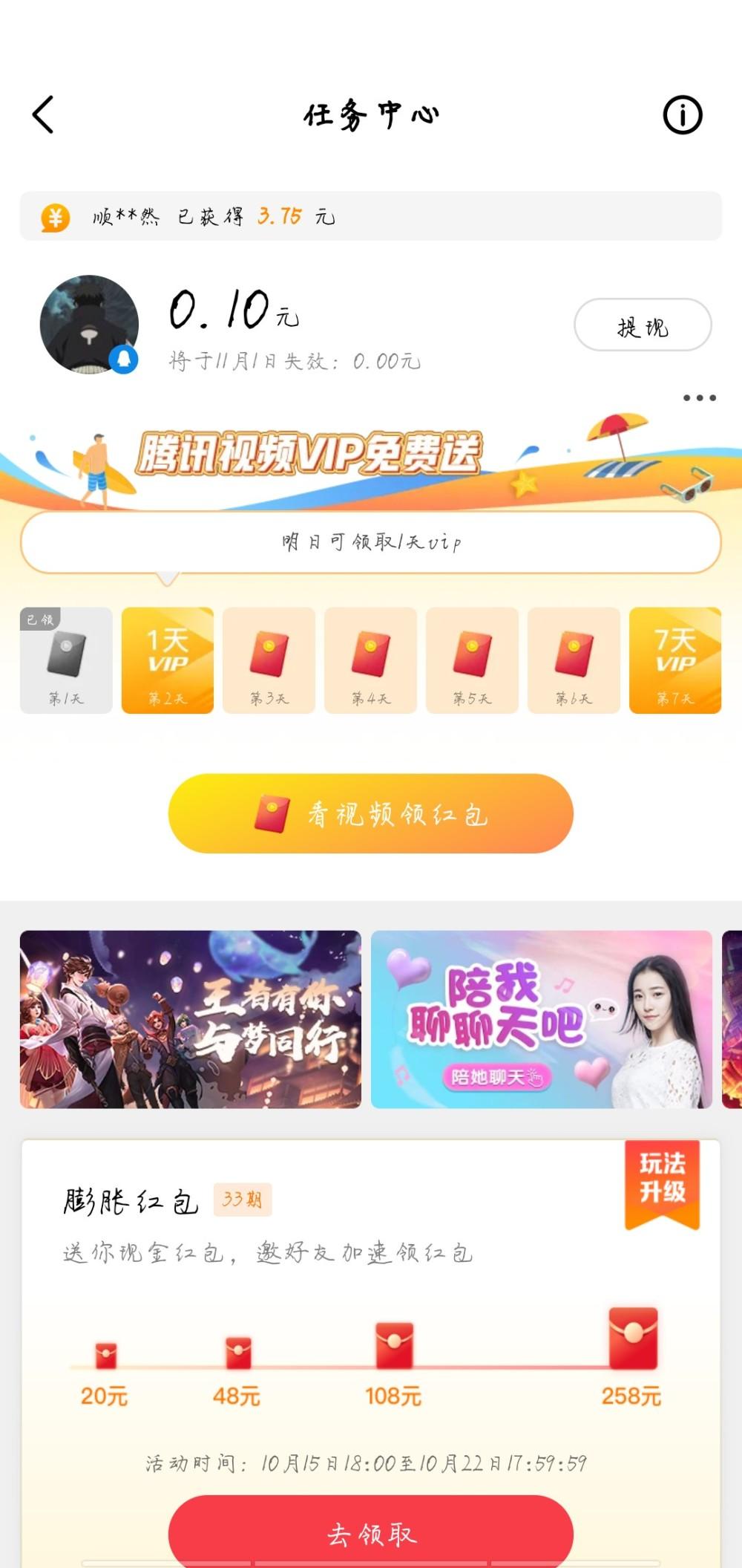 图片[2]-微视app签到七天领8天腾讯会员-飞享资源网
