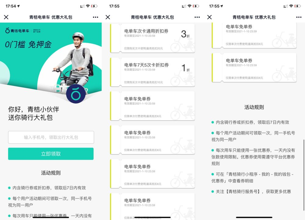 图片[1]-免费领青桔电单车免费券-飞享资源网