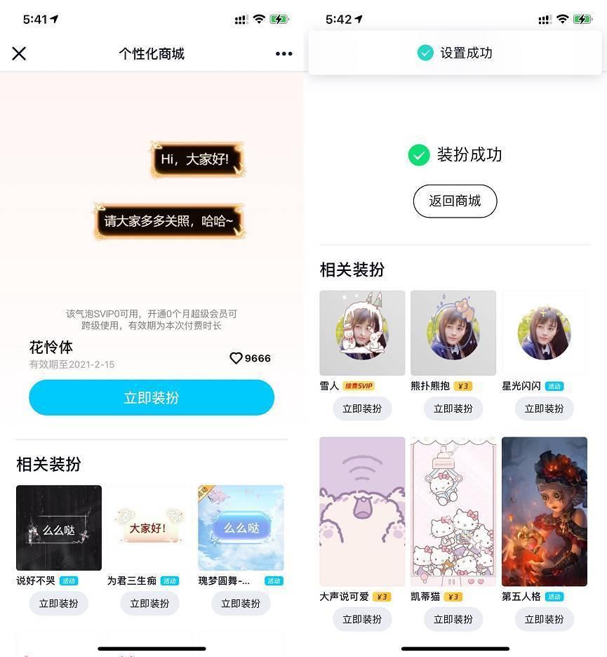 图片[1]-QQ最新免费设置炫酷气泡-飞享资源网