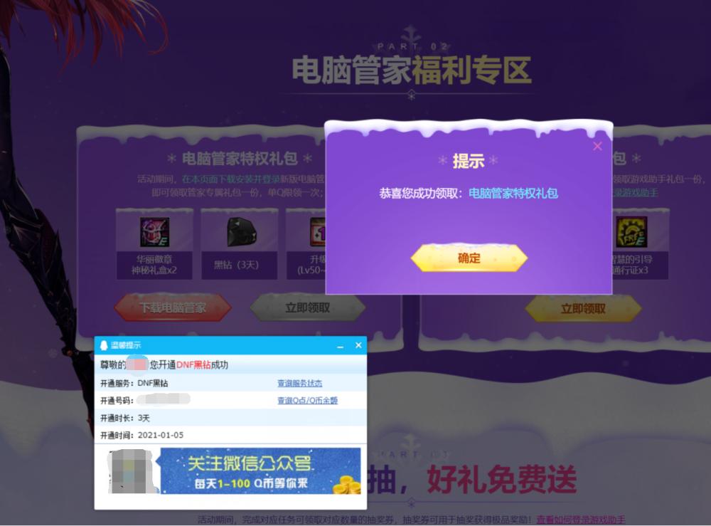 图片[1]-电脑用户免费领10天QQ黑钻-飞享资源网