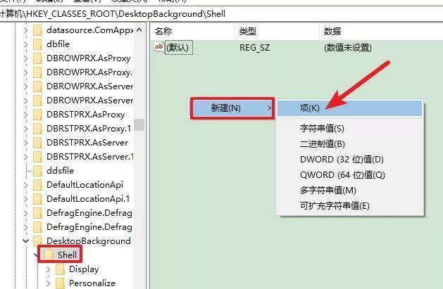 图片[3]-Win10鼠标右键如何添加快捷关机、注销等功能?-飞享资源网