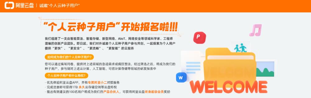 图片[1]-阿里云盘【个人云种子用户】报名入口-飞享资源网