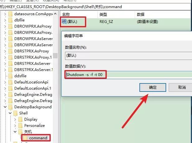 图片[7]-Win10鼠标右键如何添加快捷关机、注销等功能?-飞享资源网