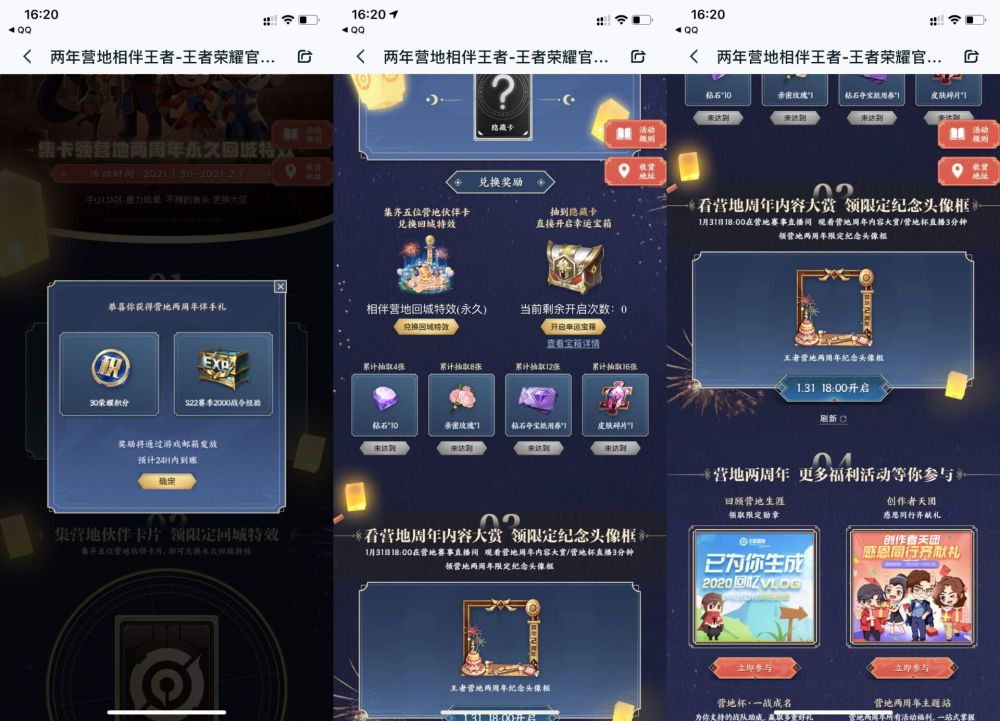 图片[1]-王者荣耀领30积分头像框-飞享资源网