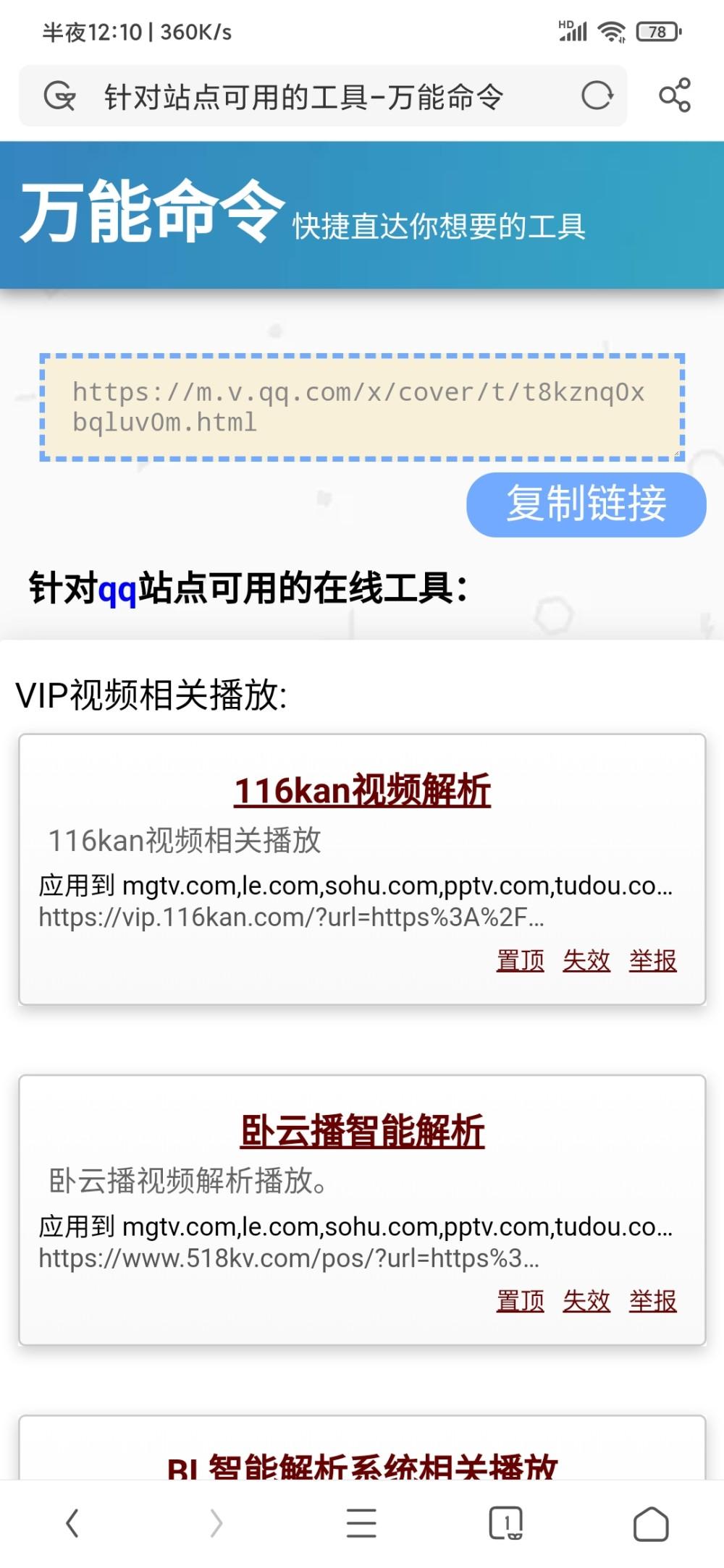 图片[3]-免费观看网页版腾讯,优酷(vip,付费,用券)视频-飞享资源网