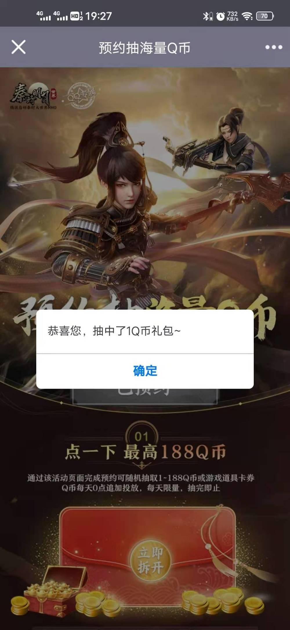 图片[1]-秦时明月QQ打开预约抽奖-飞享资源网