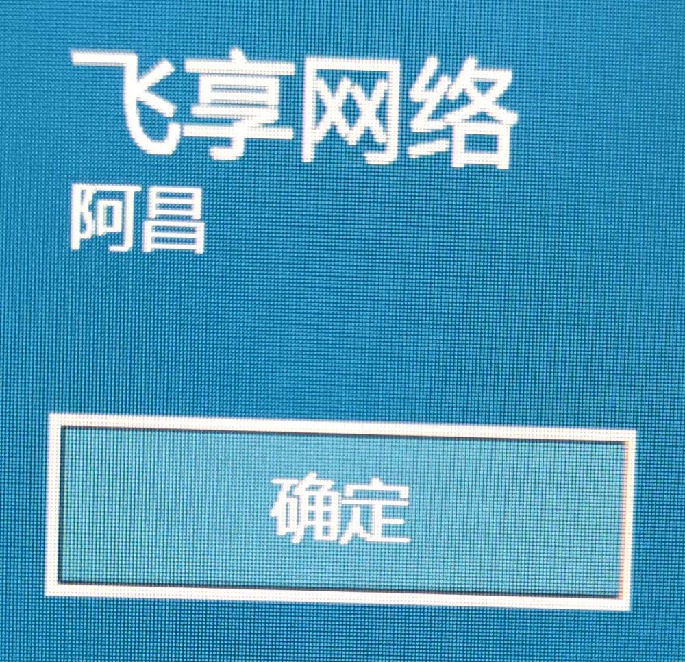 图片[4]-Win10电脑开机界面如何设置个性签名?-飞享资源网