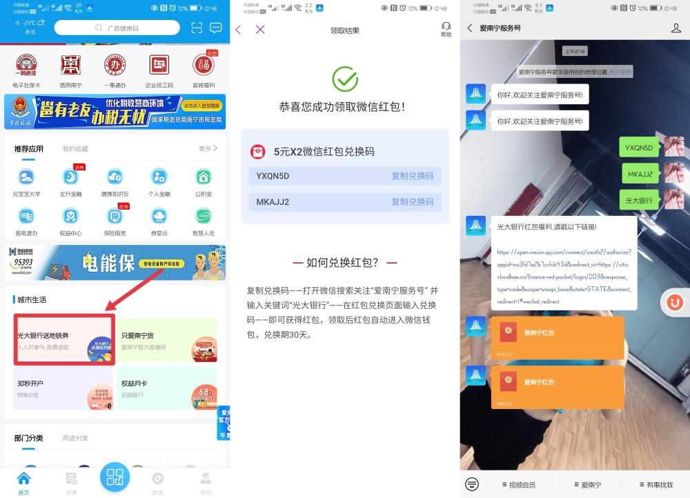 图片[1]-爱南宁APP领取10元微信红包-飞享资源网