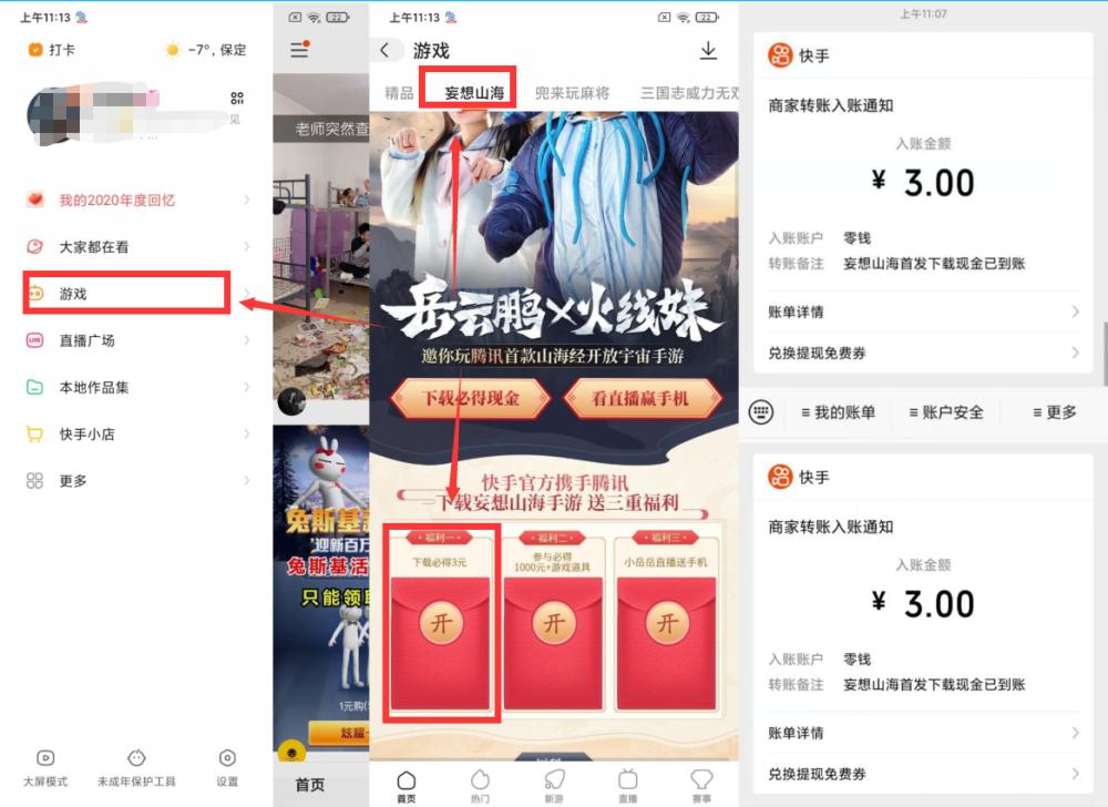 图片[1]-妄想山海快手端3元-飞享资源网