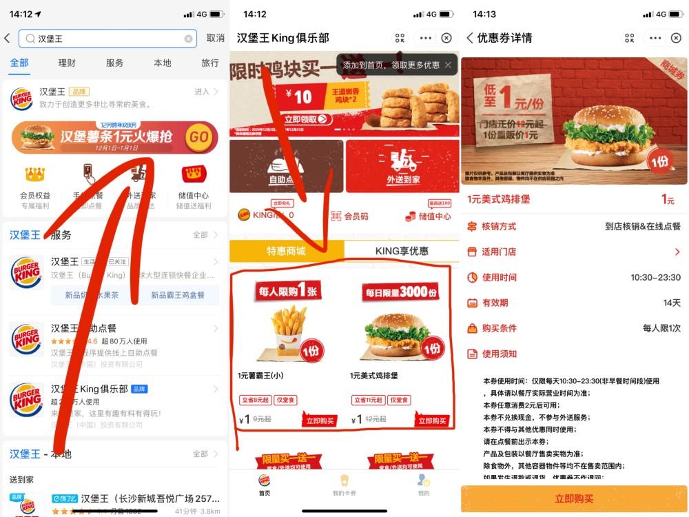 图片[1]-【1元吃美士鸡排汉堡+薯条】这是新一期!-飞享资源网