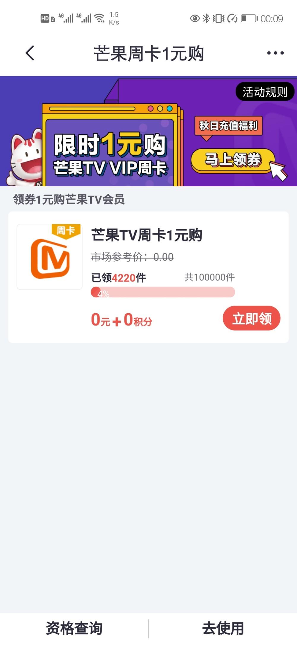 图片[2]-1元开芒果会员周卡,需下载App-飞享资源网