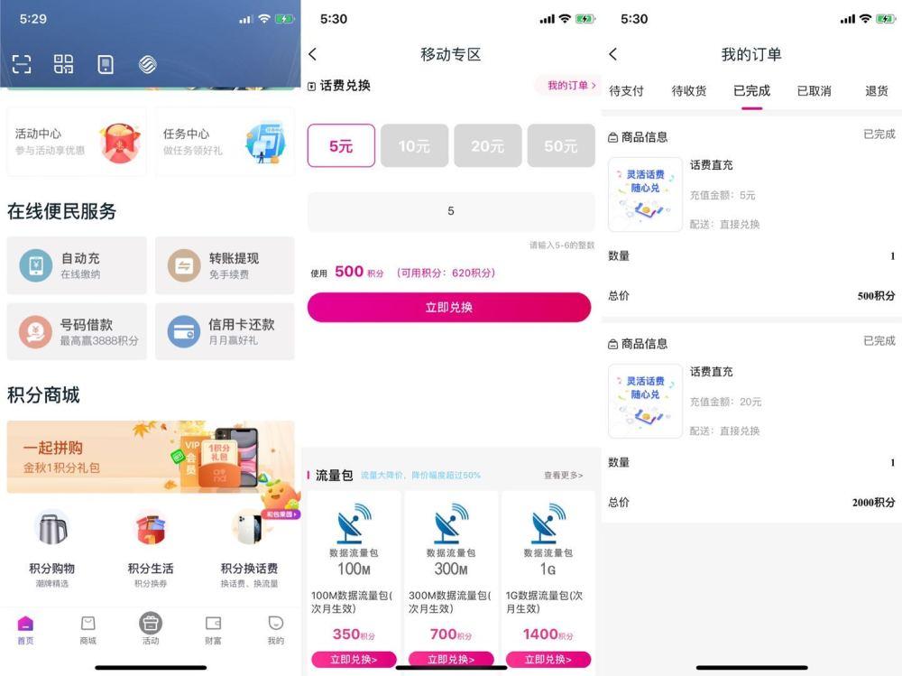 图片[1]-和包支付app积分换话费-飞享资源网