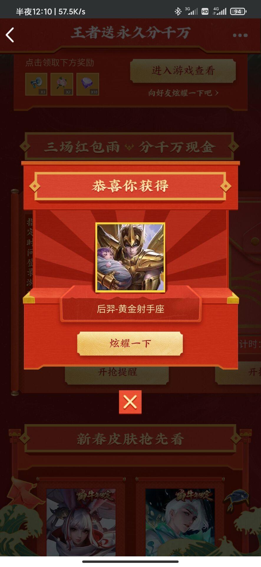 图片[1]-王者荣耀白嫖皮肤-飞享资源网