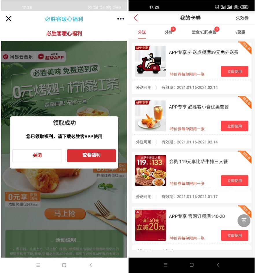 图片[1]-必胜客领烤翅柠檬茶+免外送费-飞享资源网